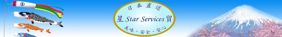 star-services